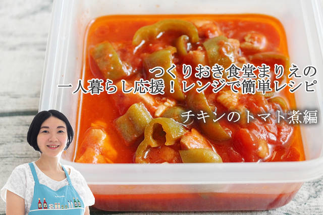 レンジで簡単!チキンのトマト煮|【つくりおき食堂まりえのレンジで簡単レシピ】(第6回)