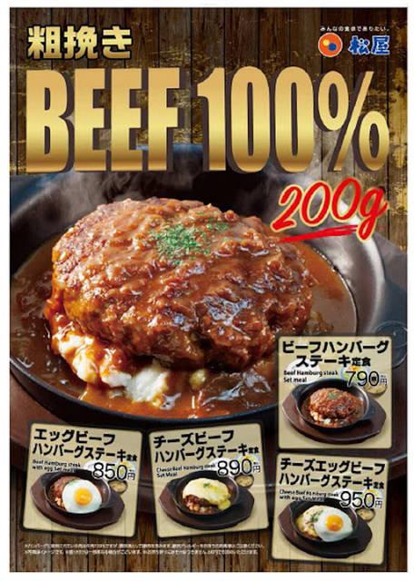 松屋、肉感あふれる「ビーフハンバーグステーキ定食」を発売