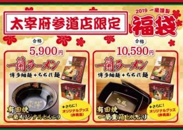 あの一蘭が、全国でも2店舗限定で「一蘭福袋2019」を発売![福岡]