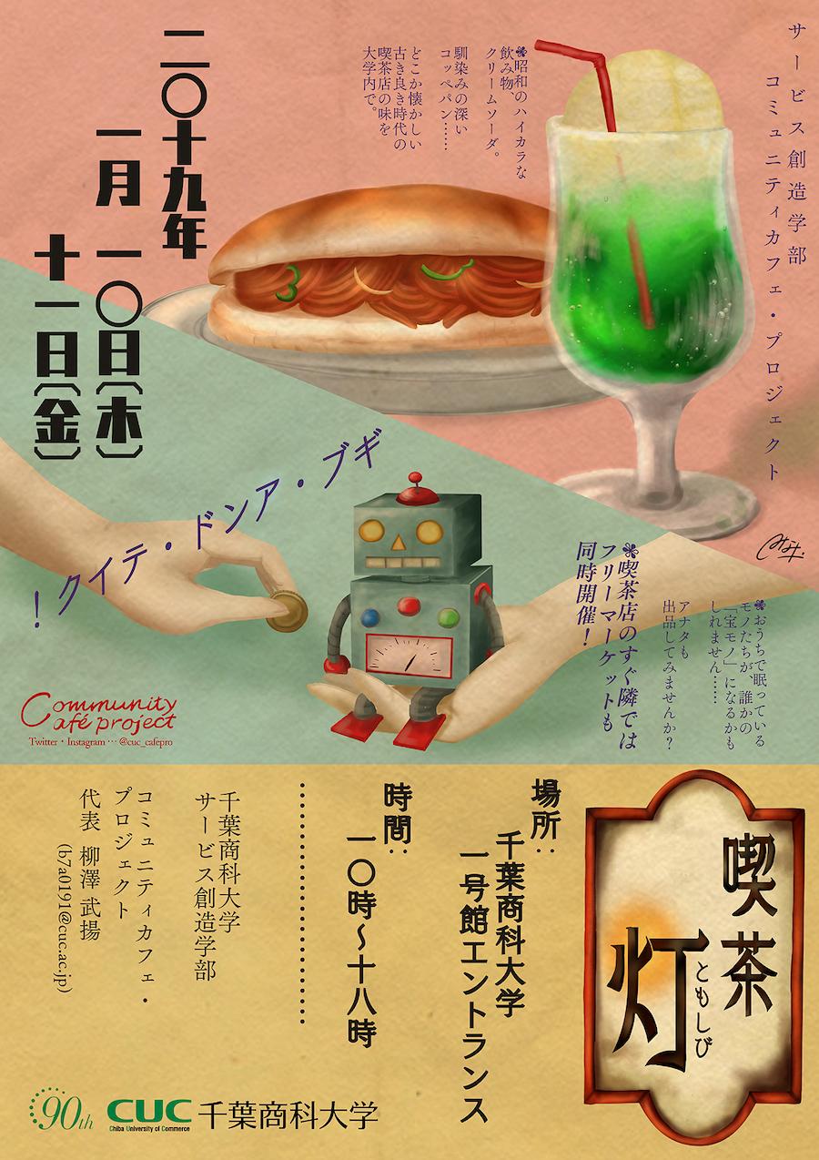 千葉商科大学キャンパス内に、昭和レトロな「喫茶 灯」が2日間限定オープン![千葉・市川]
