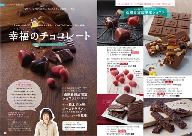 さらなる【日本初上陸】チョコが登場!「幸福のチョコレート」ポップアップショップ[大阪・天王寺]