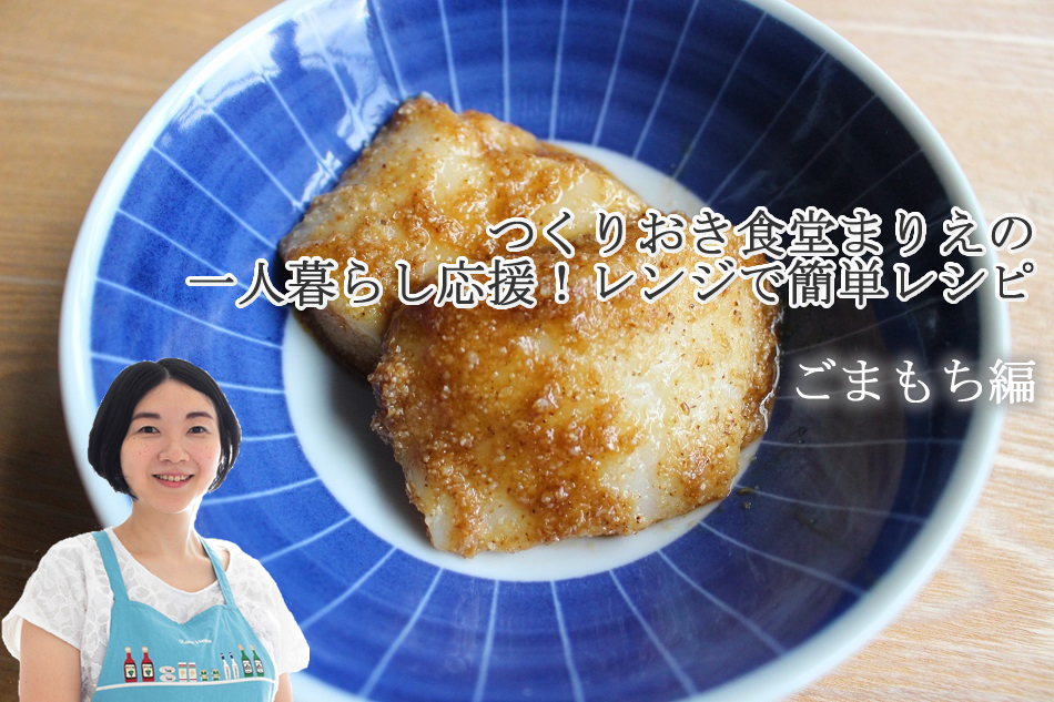 レンジで簡単!ごまもち|【つくりおき食堂まりえのレンジで簡単レシピ】(第7回)