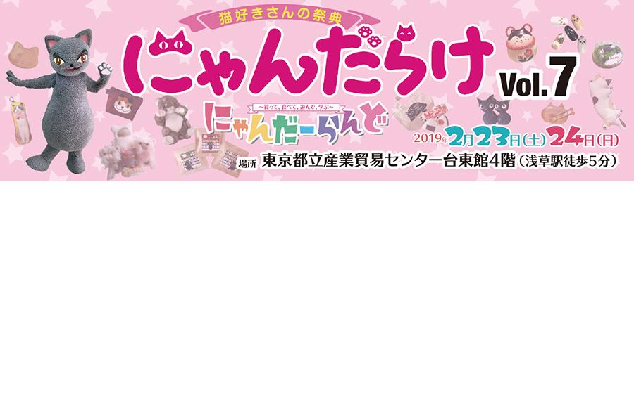 「にゃんだらけVol.7」早期入場できる前売券は、1月25日(金)発売!