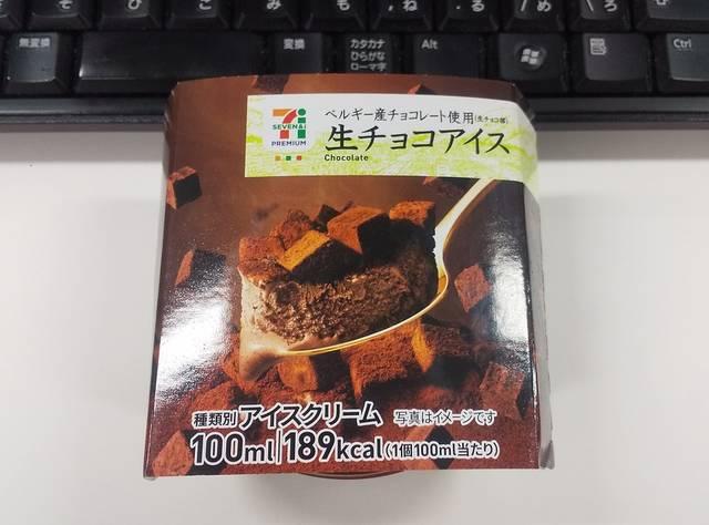【今日のコンビニレポ】「生チョコアイス」