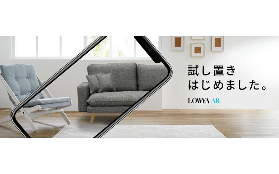 iPhoneで家具の配置をシミュレーション! アプリ不要のハイビジョンARがリリース