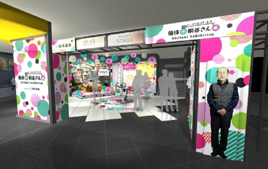 桐谷さんの株主優待生活に迫る! 渋谷ロフトにて「優待の桐谷さん展」開催