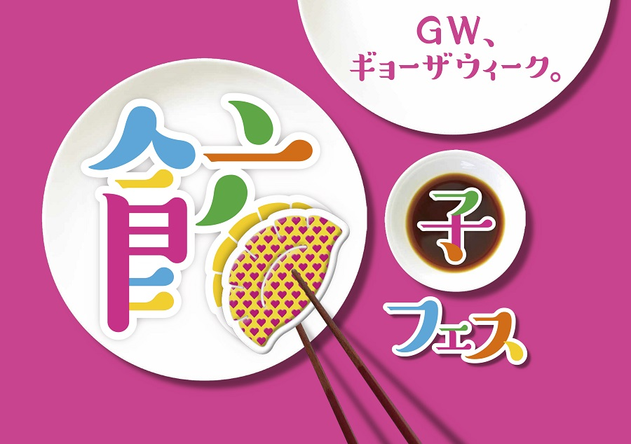 ゴールデンウィークは餃子フェス! 東京・大阪・広島の三都市で開催決定