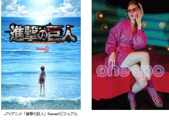 「進撃の巨人」×「one spo」のコラボ、東京ガールズコレクションでお披露目決定