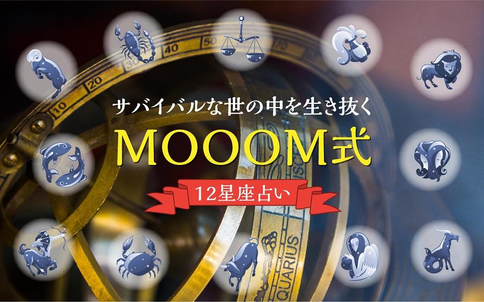 サバイバルな世の中を生き抜く MOOOM式12星座占い|2019/3/16~2019/3/31