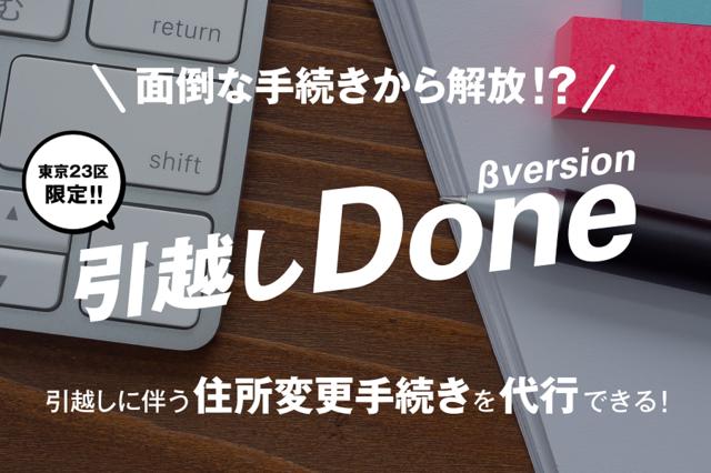 面倒な住所変更の手続きを代行してくれる『引越しDone(β版)』サービス開始