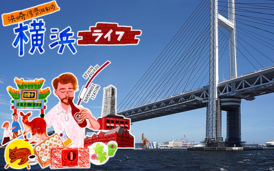 【妄想】浜崎信吾(仮名)の横浜ライフ