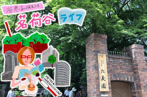 【妄想】谷恵子(仮名)の茗荷谷ライフ