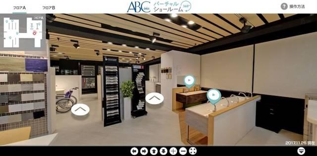建材のリアルな質感をWeb動画で確認できる「360°バーチャルショールーム」