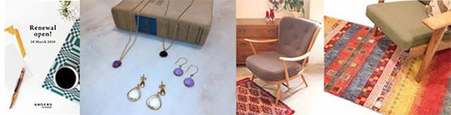 左から「アンジェ ラヴィサント」「パオロ・ボトーニ」「英国.Style+1 ANTIKA とモダン.」「絨毯のお店 駱駝」