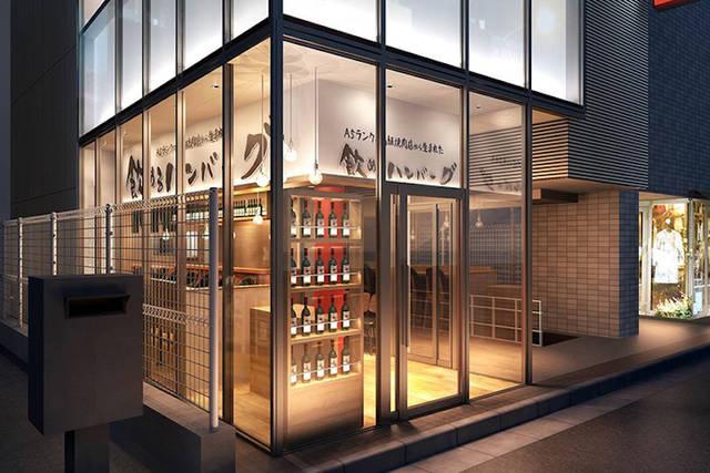 東京都目黒区に「飲めるハンバーグ 自由が丘店」がオープン