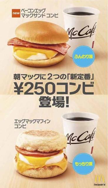 「ベーコンエッグマックサンド」「エッグマックマフィン」が、ドリンクとコンビで250円