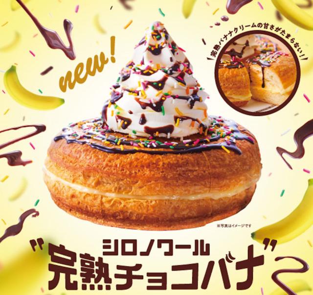 季節のシロノワール「シロノワール 完熟チョコバナ」を発売