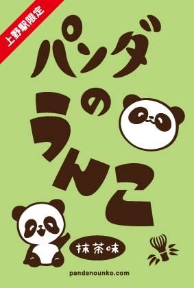 パンダのうんこ