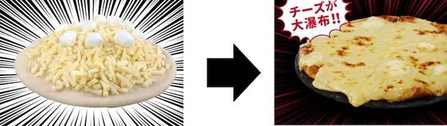 「ウルトラ盛4倍!チーズ」(税別2,400円)