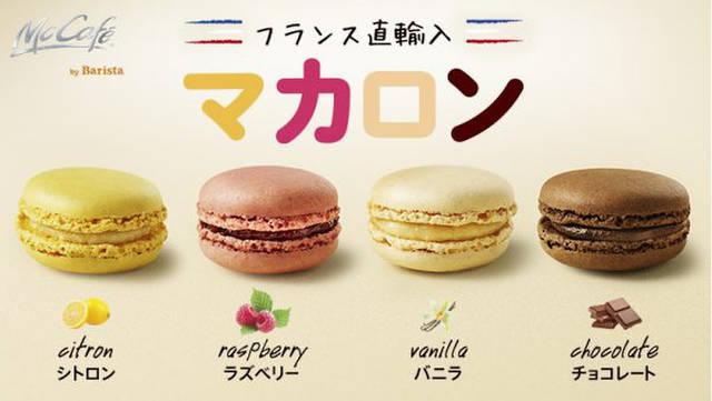 左から、「シトロン」「ラズベリー」「バニラ」「チョコレート」各150円(税込)※画像はイメージ