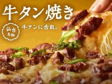 仙台名物 牛タン焼き