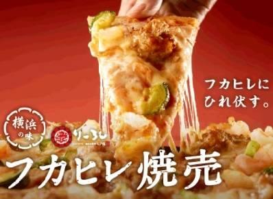 横浜の味 フカヒレ焼売