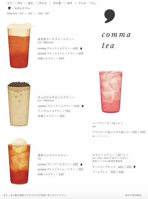 「comma tea」のメニュー