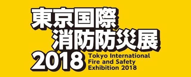 「東京国際消防防災展2018」告知ビジュアル