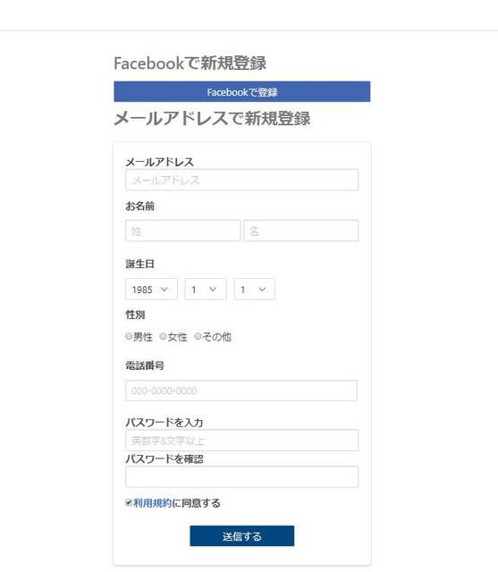 TABETE_会員登録画面