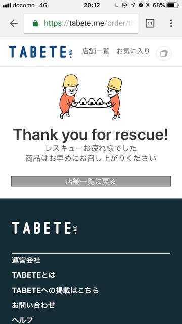 TABETE_サービスについて