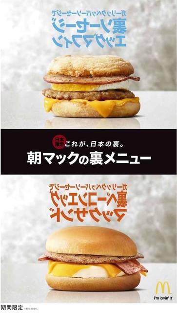 朝食メニューには「裏ソーセージエッグマフィン」「裏ベーコンエッグマックサンド」が登場