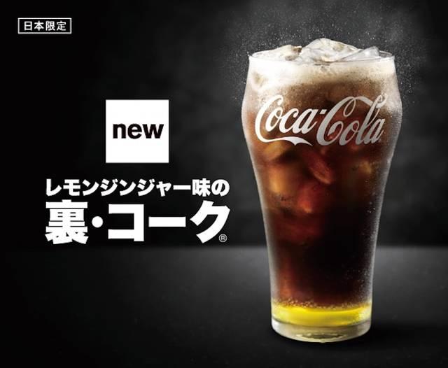 コカ・コーラの裏メニュー「裏・コーク」と「裏・コークフロート」