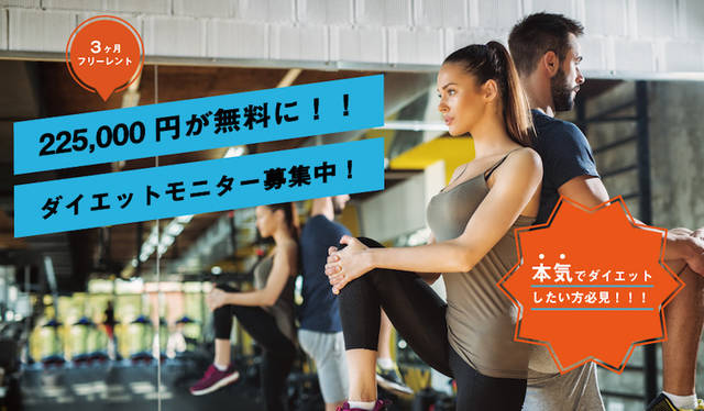 コンセプト型シェアハウス「グラン戸田」、1名限定でダイエットモニターの募集を開始