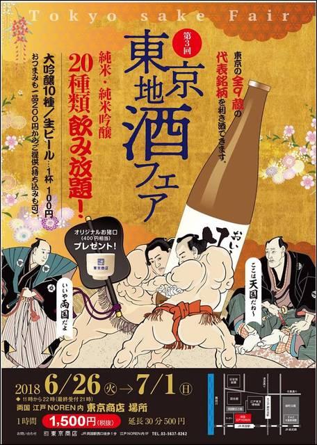 第3回「東京地酒フェア」を開催