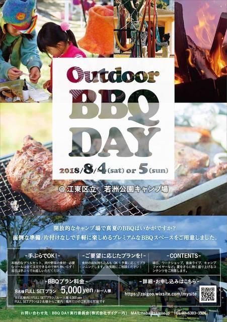 夏のBBQイベント「Outdoor BBQ DAY 〜若洲公園夏祭り〜」を開催