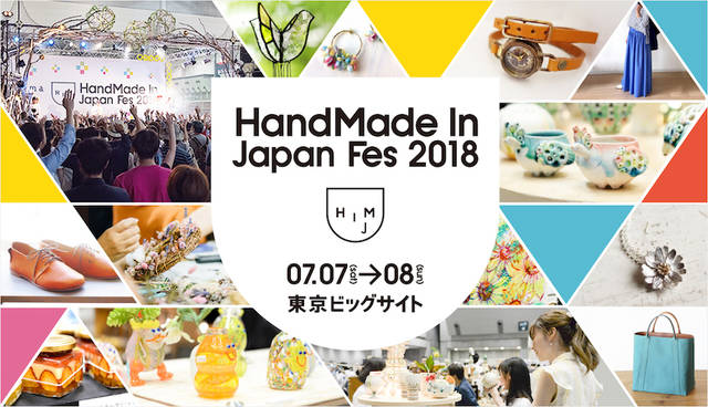 東京ビッグサイトにて「ハンドメイドインジャパンフェス2018」開催