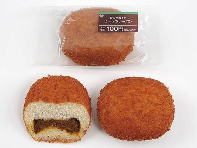「旨みとコクのビーフカレーパン」(通常価格・税込108円→セール価格・税込98円)