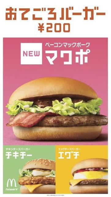 「ベーコンマックポーク」が「おてごろバーガー」の新レギュラーメニューに
