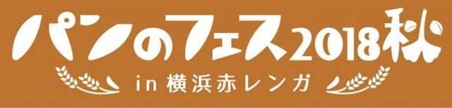 「パンのフェス2018秋 in 横浜赤レンガ」を開催
