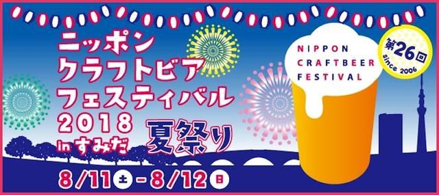 「ニッポンクラフトビアフェスティバル2018 夏祭り in すみだ」を開催