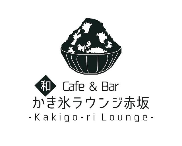 「和Cafe & Bar かき氷ラウンジ赤坂」がオープン