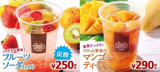 「ゴロッと果実のマンゴーティー」「フルーツソーダ(ミックス)」を発売開始