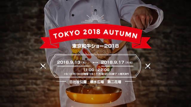 日本最大級、和牛を堪能できるフードイベント「東京和牛ショー2018」開催