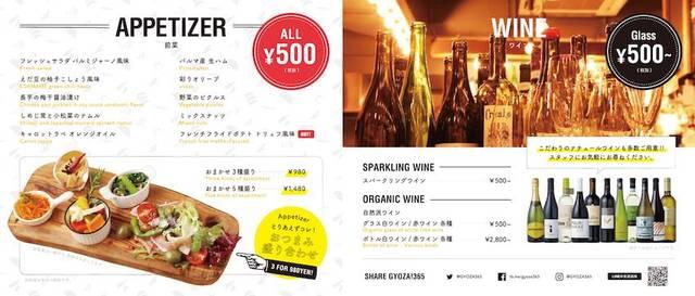 前菜やワインも500円で楽しめる