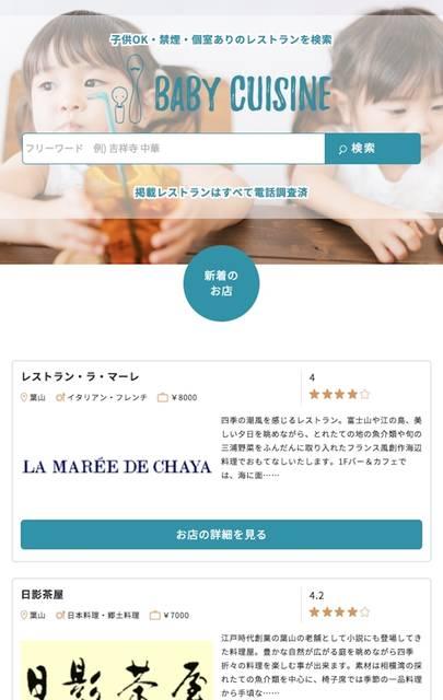 「BabyCuisine」Webサイトイメージ