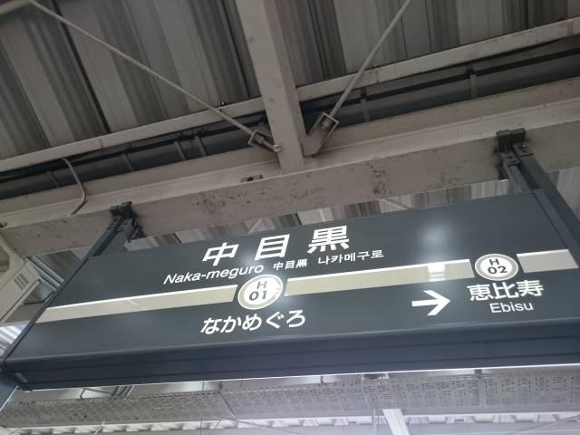 東京メトロ 日比谷線 中目黒