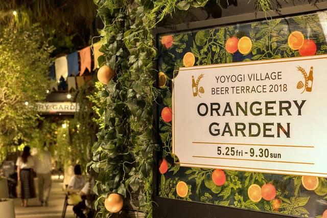 """代々木VILLAGE BEER TERRACE 2018 """"Orangery Garden"""" ビアガーデン"""