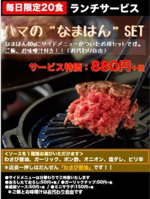 """オープン記念ランチは、平日限定20食の「ハマの""""なまはん""""SET」880円(税別)"""