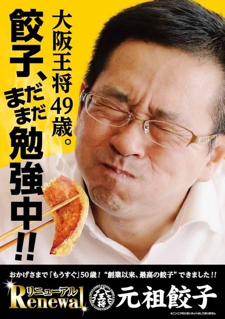 創業50周年に向けて、看板商品「元祖餃子」を大幅にリニューアル