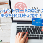 クレジットカードが不要な格安SIMが実はあるの、知ってる?